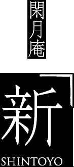 一日一組限定貸切宿・貸別荘 閑月庵新豊