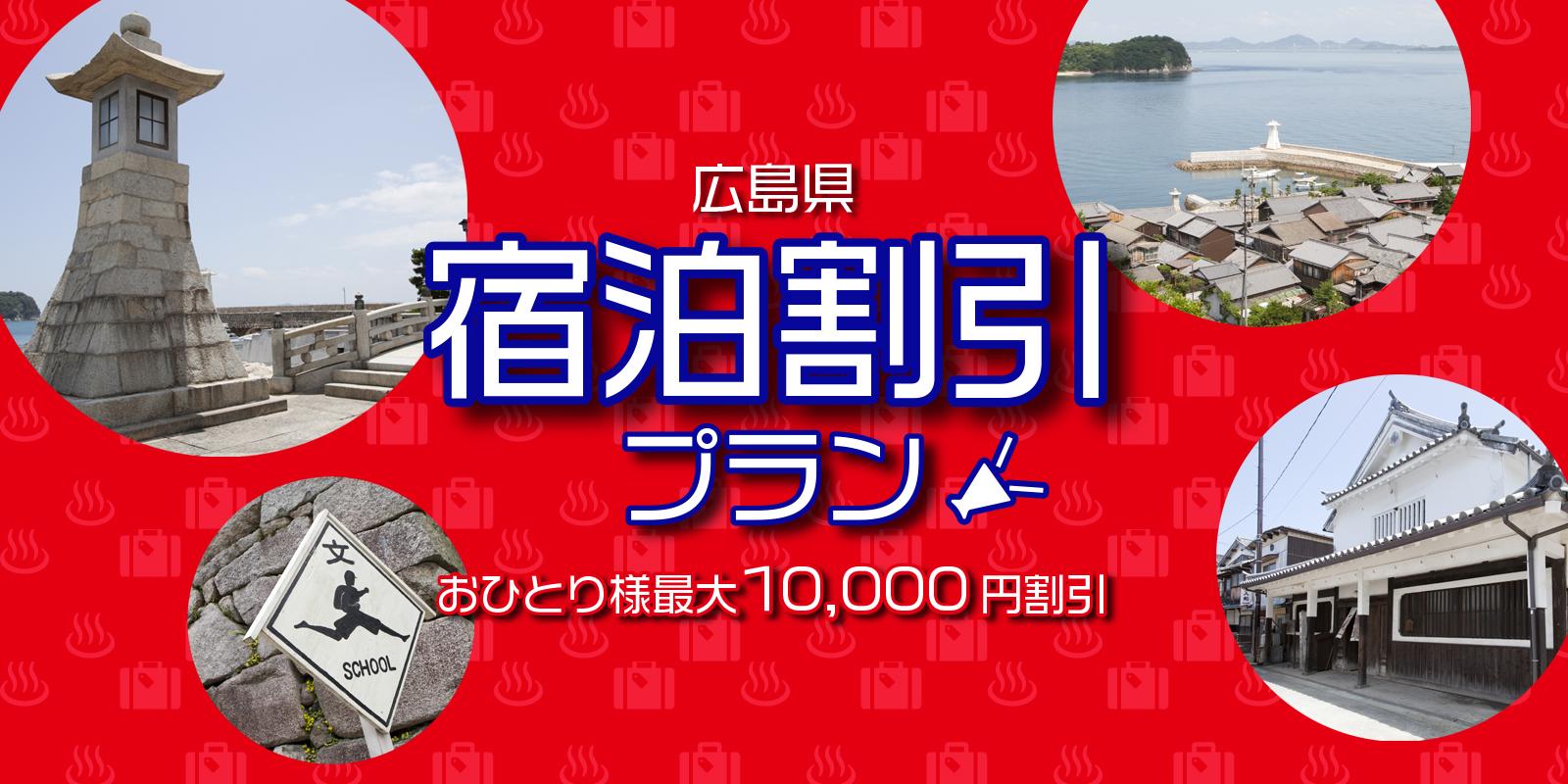広島県宿泊事業者支援事業限定プラン